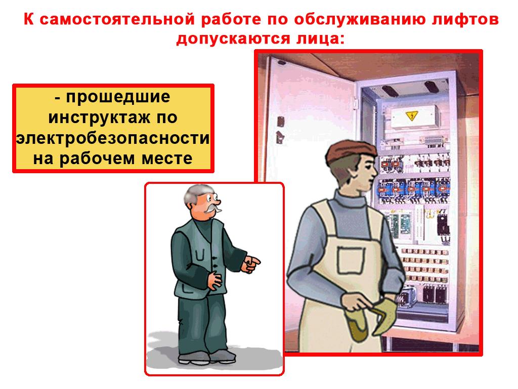 Инструкция лифтера по технике безопасности